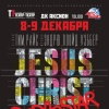 Рок-опера «Jesus Christ Superstar»