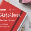 Выставка «Sketchbook»