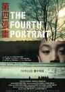 Четвертый портрет