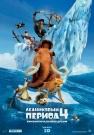 Ледниковый период 4: Континентальный дрейф