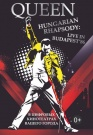 "Концертный фильм группы Queen ""Hungarian rhapsody: Queen live in Budapest""86"""