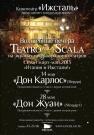 Экранизация оперы «Дон Карлос.(Верди)»