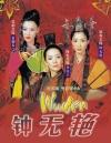 Ву Йен