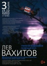 Специальные показы документального кино ижевских авторов: Лев Вахитов