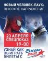 Пресс-показ фильма «Новый Человек-паук: Высокое напряжение»