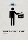 Фестиваль «Артквадрат. Кино»