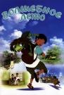 Неделя анимационного кино. Волшебное лето