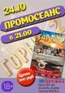 """Промосеанс фильма """"Горько 2"""""""