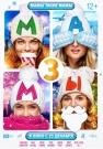 Мамы-3