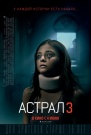 Астрал-3