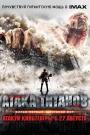 Атака титанов: Фильм первый. Жестокий мир