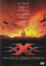 XXX — три икса: Новый уровень