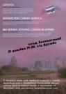 Программа российского документального кино