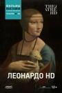 TheatreHD: Леонардо HD
