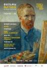 TheatreHD: Винсент Ван Гог – Новый взгляд