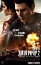 Джек Ричер-2: Никогда не возвращайся