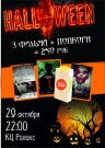 Halloween в КЦ «Роликс»