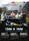 Премьера фильма «Тэли и Толи»