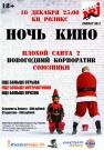 Новогодняя ночь кино в КЦ «Роликс»