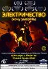 Премьера фильма «Электричество»