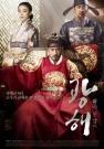 Кванхэ, человек, который стал королём