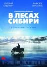 В лесах Сибири
