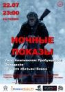 Ночные кинопоказы в КЦ «Роликс»