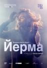 TheatreHD: Йерма