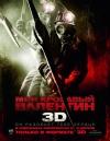 Мой кровавый Валентин (3D)