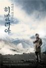 Фестиваль буддистского кино: Гималаи - там, где живёт ветер