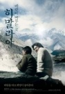 "Фестиваль буддистского кино: ""Гималаи - там, где живёт ветер"""