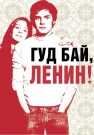 Гуд бай, Ленин!