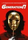 Поколение Пи