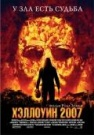 Хэллоуин 2007