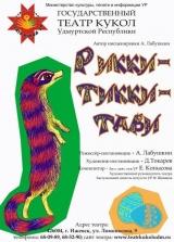 Спектакль «Рикки-Тикки-Тави»