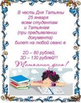 Акция в честь Дня Татьяны.