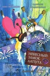 """Анимэ-фестиваль: """"Небесный замок Лапута"""""""