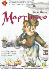 Спектакль «Мартынко»