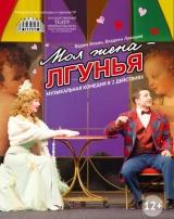 Спектакль «Моя жена - лгунья»