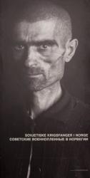 Выставка «Болезненное наследие. Советские военнопленные в Норвегии 1941-1945 гг.»