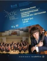 Фестиваль Чайковского: ГАСО им. Светланова и Александр Рамм