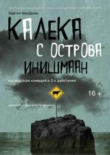 Спектакль «Калека с острова Инишмаан»