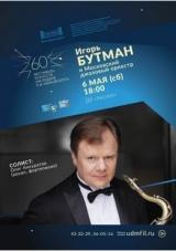 Фестиваль Чайковского: Оркестр Игоря Бутмана