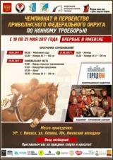Чемпионат и первенство Приволжского Федерального округа по конному троеборью