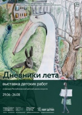 Выставка детской школы искусств «Дневники лета»