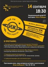 Встреча-дискуссия  «Опытные мотоциклы ИЖ: непройденный рубеж»
