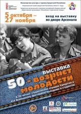 Выставка «50 – возраст молодости»