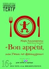 Спектакль «Bon appetit, или Ужин по-французски»