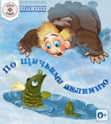 Спектакль «По щучьему велению» + новогодняя интермедия у ёлки