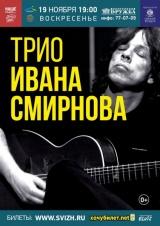 Трио Ивана Смирнова